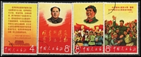 Lot 26:China 1967 (1 May) Labour Day used, Main Xref2354-57, 128. (4)