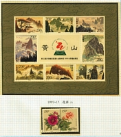 Lot 21 [1 of 3]:China 1997 Year book as issued with empty space for 'The Souvenir sheet for Voting Best Stamps of 1997', also 1998 New Year of Tiger in blocks of four in special folder. Cat £125+. (83 & 5 M/Ss)