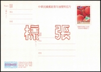 Lot 79 [1 of 4]:Taiwan Postal Stationery range incl Postcards (approx 70), Envelopes (40+), Aerogrammes (8), Lunar New Year Postcard Packs (9 different), many with red 'Specimen' handstamp in Mandarin. Also small selection of Austria (19) & Slovakia (13) postcards or envelopes with 'black line' opts denoting 'Specimen'. All unused and in fine condition. (250+)