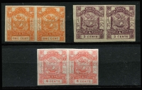 Lot 1462 [2 of 2]:1888-92 1c, 3c, 4c & 10c imperf horizontal pairs, some minor natural gum imperfections otherwise very fine. SG #37b,39b,40b & 44d, Cat £190 as mint. (4 pairs)