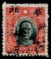 Lot 1190 [1 of 2]:1943 Various Sun Yat-sen & Martyrs issues with double or inverted overprints. (7)
