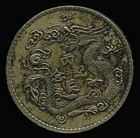 Lot 155 [1 of 4]:China: c1900 Chinese silver dollar-size coins x4, possible forgeries. (4)