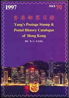 Lot 151 [2 of 3]:Asia: incl [1] Standard Stamp Catalogue of Malaysia, Singapore & Brunei - 29th Edition by STan, International Stamp & Coin SDN BHD, Kuala Lumpar 2015, 350+pp pb, [2] SG Brunei, Malaysia & Singapore (in Colour) 2004, 2nd Edition. 108pp pb. [3] Yang's Postage Stamp & Postal History Catalogue of Hong Kong by N Yang, Hong Kong 1997 (18th Edition). pb. 130+pp Sarawak - The Waterlow Issues of 1932 by M Brachi. Published by Robson Lowe London. 8pp pb. (4)