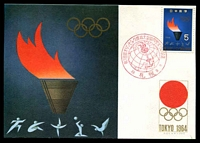 Lot 3775:1964 Tokyo Olympics 5y tied to illustrated Olympic flame card by special cancel in red, unaddressed.