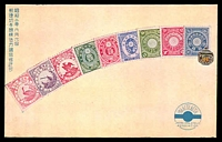 Lot 124:Japan: Multicoloured PPC with Early Japanese Stamps, produced by Japanese Philatelic Association, nice card.