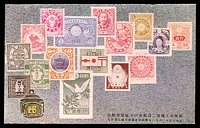 Lot 125:Japan: multicoloured PPC depicting range of early Japanese stamps, nice card.