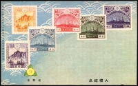 Lot 126:Japan: Multicoloured PPC with 1921 & 1923 Stamp designs, fine card.
