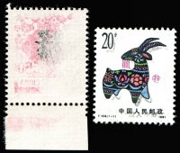 Lot 1186 [2 of 2]:1989-91 Offset Group comprising [1] 1989 90f Mt Huashan with part Frontal offset in left margin; [1] 1991 20f Year of the Sheep Kiss print; [3] 1992 50f Year of the Monkey with Partial offset on reverse; fresh MUH.
