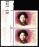 Lot 1387:1991 80th Anniversary of 1911 Revolution 20f Qiu Jin SG #3764 vertical pair with Frontal offset in sheet margin, MUH.