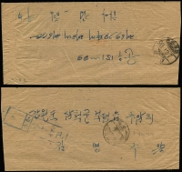 "Lot 2090 [2 of 4]:1954-57 Stampless Group comprising [1] 1954 to Chungcheong Do province, Korean FPO '66' datestamp in blue; [2] 1957 to Samcock GUN with FPO '99' datestamp; [3] 195(?) cover to Seoul Broadcasting Agency with Korean partially voided datestamp (year removed), endorsed ""Recruited Soldier Correspondence""; [4] 1954 to Pusan City with FPO '91' datestamp; all have military mail handstamps in black, violet or blue. Scarce group. (4)"