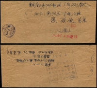 "Lot 2090 [3 of 4]:1954-57 Stampless Group comprising [1] 1954 to Chungcheong Do province, Korean FPO '66' datestamp in blue; [2] 1957 to Samcock GUN with FPO '99' datestamp; [3] 195(?) cover to Seoul Broadcasting Agency with Korean partially voided datestamp (year removed), endorsed ""Recruited Soldier Correspondence""; [4] 1954 to Pusan City with FPO '91' datestamp; all have military mail handstamps in black, violet or blue. Scarce group. (4)"