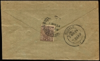 Lot 1616 [1 of 2]:1924-30 use of Indian stamps within Burma sent from Rangoon comprising [1] 1924 (Mar 1) to Bogale with fine '3Mar24' arrival datestamp; & [2] 1930 (Jun 25) to Kyaunggon with '27JUN30' arrival datestamp. Scarce internal use. (2)