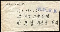 Lot 2091:1950-58 (C.) 'HEADQUARTERS FIRST ROK ARMY/OFFICE OF THE CHIEF OF STAFF/KAPO 155-502' printed cover addressed in Korean with boxed 4 character chop in blue, slightly reduced at right, fine overall.