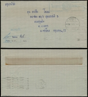Lot 1864 [2 of 2]:1979 (Thai year 2022) stampless Military Border Control covers x2 comprising [1] (Jan 26) pictorial envelope with inset silhouette of a female with Border Patrol Unit handstamp in red tied by Bangkok 2 machine cancel and [2] (Dec 26) plain cover with Border Patrol Unit handstamp in blue, Sa Kaeo datestamp beneath and signed three-line censor handstamp at lower left; both covers in fine condition. (2)