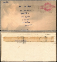 Lot 1864 [1 of 2]:1979 (Thai year 2022) stampless Military Border Control covers x2 comprising [1] (Jan 26) pictorial envelope with inset silhouette of a female with Border Patrol Unit handstamp in red tied by Bangkok 2 machine cancel and [2] (Dec 26) plain cover with Border Patrol Unit handstamp in blue, Sa Kaeo datestamp beneath and signed three-line censor handstamp at lower left; both covers in fine condition. (2)