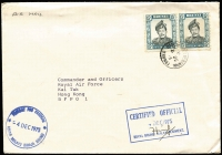 Lot 1612:1975 (Dec 4) airmail cover to RAF Kai Tak, Hong Kong with 15c pair tied by Bandar Seri Begawan datestamp, at lower left circular 'MALAY POS PASOKAN/4 DEC 1975/ASKAR MELAYU DIRAJA BRUNEI' handstamp in blue, alongside boxed 'CERTIFIED OFFICIAL/4 DEC 1975/ROYAL BRUNEI MALAY REGIMENT' handstamp also in blue, fine condition.