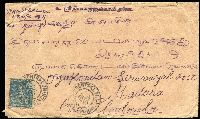 Lot 1756 [1 of 3]:1906-36 Group comprising [1] 1906 printed envelope to Kanadukathan with 25c tied by Saigon Central datestamp, alongside octagonal Ligne N/Paq Fr No 3 transit datestamp on reverse Tuticorin transit & Kanadukathan arrival datestamp; [2] 1907 cover addressed in native script to India & re-directed to Colombo bearing 25c tied by Saigon Central datestamp on reverse Tuticorin & Experimental PO/M 872 transit backstamps; [3] 1936 cover to Kilasavalpatti with 15c Rice Fields tied by Saigon Central d/s and boxed Dalat slogan handstamp in black, on reverse Kilasavalpatti arrival datestamp. (3)