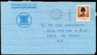 Lot 1310:1989 8.50b King Bhumibol ASEAN Arts & Crafts Year (Dec 14) use to USA sent from Laotian Refugee at Nepho Nakhorn Phanom, Nakhornphanom machine cancel overstrikes two-line 'LETTERS TO REFUGEE CAMP/PLEASE PUT NKP NP CR U2' handstamp in red. Rare usage.