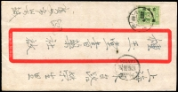 Lot 1055 [1 of 2]:1947 (Oct 17) inflation-era red band cover to Shanghai with $500 on $20 SG # 864 tied by Canton datestamp, Shanghai Oct 19 arrival datestamp, fine condition.