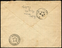 Lot 1559 [2 of 2]:1932 (Oct 12) internal use of 5c Stationery Envelope to Phan Tiet (Annam) cancelled with Pnompenh/Cambodge datestamp, Saigon Central transit & Phantiet arrival datestamps on reverse.