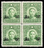 Lot 1470:1941 Hopeh Large Overprints on China Wmk '73' P14 5c green Sun Yat-sen block of 4 variety Overprint inverted, SG #35D variant (on China SG #490B) variant, MUH. Rare.