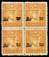 Lot 1484:1941 Hopeh Large Overprints on China No Wmk P12½ 1c yellow-orange Martyrs block of 4 variety Overprint inverted SG #45D variant (on China SG #508), mild stain on reverse, without gum. Rare.