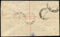 Lot 1176 [2 of 7]:1947-49 Selection comprising [1] Stationery Registration Envelope use with unlisted handstamped registration details; [2] registered at FPO 080 and [3] at AFPO Iwakuni with overprinted stamps, plus [4] Aust Army PO/214 tying 6d Kookaburra (unoptd) block of three, airmail to Australia. (4)