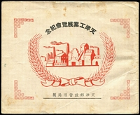 Lot 1434 [2 of 2]:1949 People's Political Conference $30 to $200 set in folder, stamps cancelled by commemorative FDI datestamp in violet, some soiling & toning. China's first commemorative issue in a special folder.