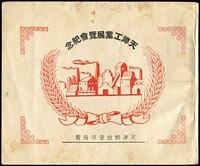 Lot 1434 [1 of 2]:1949 People's Political Conference $30 to $200 set in folder, stamps cancelled by commemorative FDI datestamp in violet, some soiling & toning. China's first commemorative issue in a special folder.