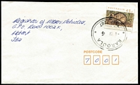 Lot 862 [3 of 9]:1970s-90s Datestamp Collection: on commercial covers/stationery (few PO forms included), useful stamp usage and/or postmark entry point, stated by vendor to be without duplication, generally good strikes/condition. (Approx 700.)