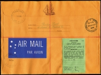 Lot 733 [2 of 2]:1970 Captain Cook Bicentenary M/S BW #528 on 1970 (Sep 23) registered airmail cover to Israel, 'Inspected/and Safe for/Transmission' signed label affixed & tied by 'POSTMASTER/2JUN1970/FAWKNER VIC 3060' d/s in blue, Jerusalem arrival backstamp. Accompanied by PMG's Department anti-terrorism security notice.