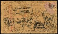 Lot 1102 [2 of 2]:1907 (Dec 17) Mittagong registered cover to Kolar Goldfields, Mysore, India, manuscript registration marking, Melbourne transit & Champion-Reefs (Kolar Goldfield) arrival backstamps, redirected to Bangalore with Tuticorin transit, undelivered with 'NOT KNOWN' handstamp and Madras & Bombay DLO datestamps.