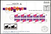 Lot 45 [3 of 5]:Israel 1989-2001 Collection mint or used including tabbed sets apparently complete MUH from 1989 Tourism to 1992 Philately Day; also booklets plus used sets (without tabs), M/Ss, sheetlets & 1978 yearbook; generally fine/very fine condition.