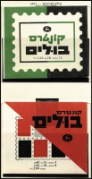 Lot 474 [2 of 5]:1963-1972 Collection mint or used with MUH tabbed sets almost complete from 1963 Birds to 1972 Hanukkah, also 1963 UPU booklet (containing SG 254a x4), 1963 Hebrew Press sheet of 16 used with FDI cancels (Cat £130), 1961 Signs of Zodiac 8a & 12a complete tête-bêche sheets MUH (mounted in margins only), 1969 Civic Arms tête-bêche sheets x2 MUH, 1971 Civic Arms booklets, etc; generally fine. (100s)