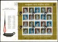 Lot 476 [2 of 5]:1981-1988 Collection mint and used with tabbed sets apparently complete MUH from 1981 Maccabiah Games to 1988 Agriculture; also booklets plus used sets (without tabs), M/Ss & sheetlets; generally fine/very fine condition. (100s)