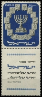 Lot 1426:1952 1000pr Menorah & Emblems with tab SG #64a, fine mint, Cat £475.
