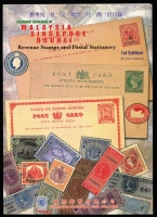 Lot 187:British Asia - Revenues: 'Standard Catalogue of Malaysia, Singapore & Brunei - Revenue Stamps & Postal Stationery' edited by Steven Tan (1st Edn, 2005), very good condition.