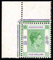Lot 1566:1938-52 KGVI $5 yellowish green & violet SG #160a, upper-left corner marginal example, very fresh MUH, Cat £600.