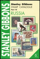 Lot 195:Russia - SG Catalogue (Part 10): published by Stanley Gibbons (6th Edn, 2008), 764pp softbound, as new.
