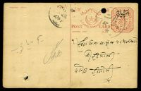 Lot 11848:1940-41 Surcharges HG #23 8p on 4p red-brown on buff, filing holes.