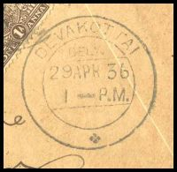 Lot 15975 [2 of 2]:Myaungmya: double-circle 'MYAUNGMYA/23APR36', cancelling 1a brown & ½a green KGV, on printed envelope with double-circle 'DEVAKOTTAI/DELY./29APR36/1-P.M./+' (B1), reduced at left with some edge wear. [Rated 80 by Proud]  PO 1886; closed 1942