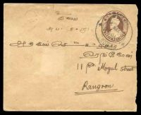 Lot 15973 [1 of 2]:Moulmein: double-circle 'MOULMEIN/5MAY27/930A.M./+ SOR. +', #D29, cancelling 1a brown KGV envelope, H&G #B13, to Rangoon, small closed tear at right from opening & light patch on front where an uncancelled stamp (or perforated label) has been removed.  PO 1834; closed 1942