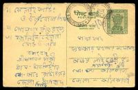 Lot 18682:1959 Heading in Hindi & English HG #82 10nP green on yellow, stamp with Hindi at top & 'INDIA' at base, cancelled with poor cds of 1.10.74 with bilingual double-circle 'BEADON STREET/8.10.74/CALCUTTA' (A2) & also bearing tombstone 'BE[ADON ST]