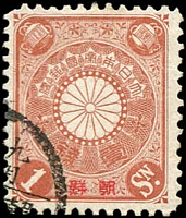 Lot 3242:1900 Ovpts on Japanese Stamps SG #2