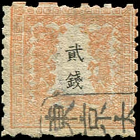 Lot 3234 [2 of 2]:1872 Dragons Thin Laid Paper 2s orange x2 shades, forgeries of SG #21. (2)