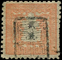 Lot 3234 [1 of 2]:1872 Dragons Thin Laid Paper 2s orange x2 shades, forgeries of SG #21. (2)