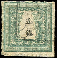 Lot 3235:1872 Dragons Thin Laid Paper 5s orange green, forgery of SG #22.